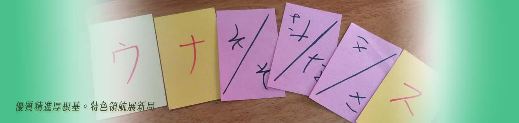 基礎日文-字卡閱讀練習