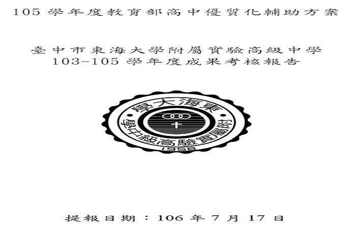103-105學年度優質化成果報告書