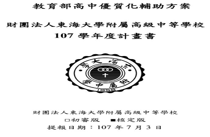 107學年度優質化計畫書