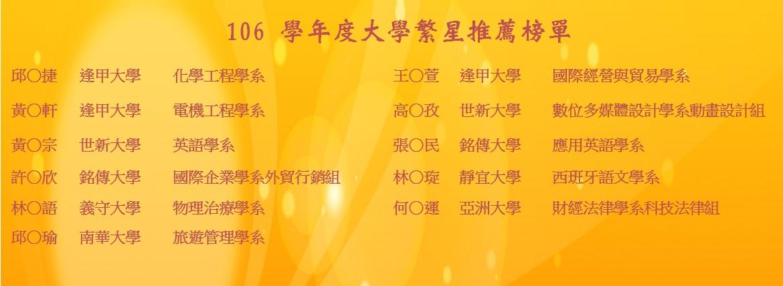 106學年度繁星推薦榜單
