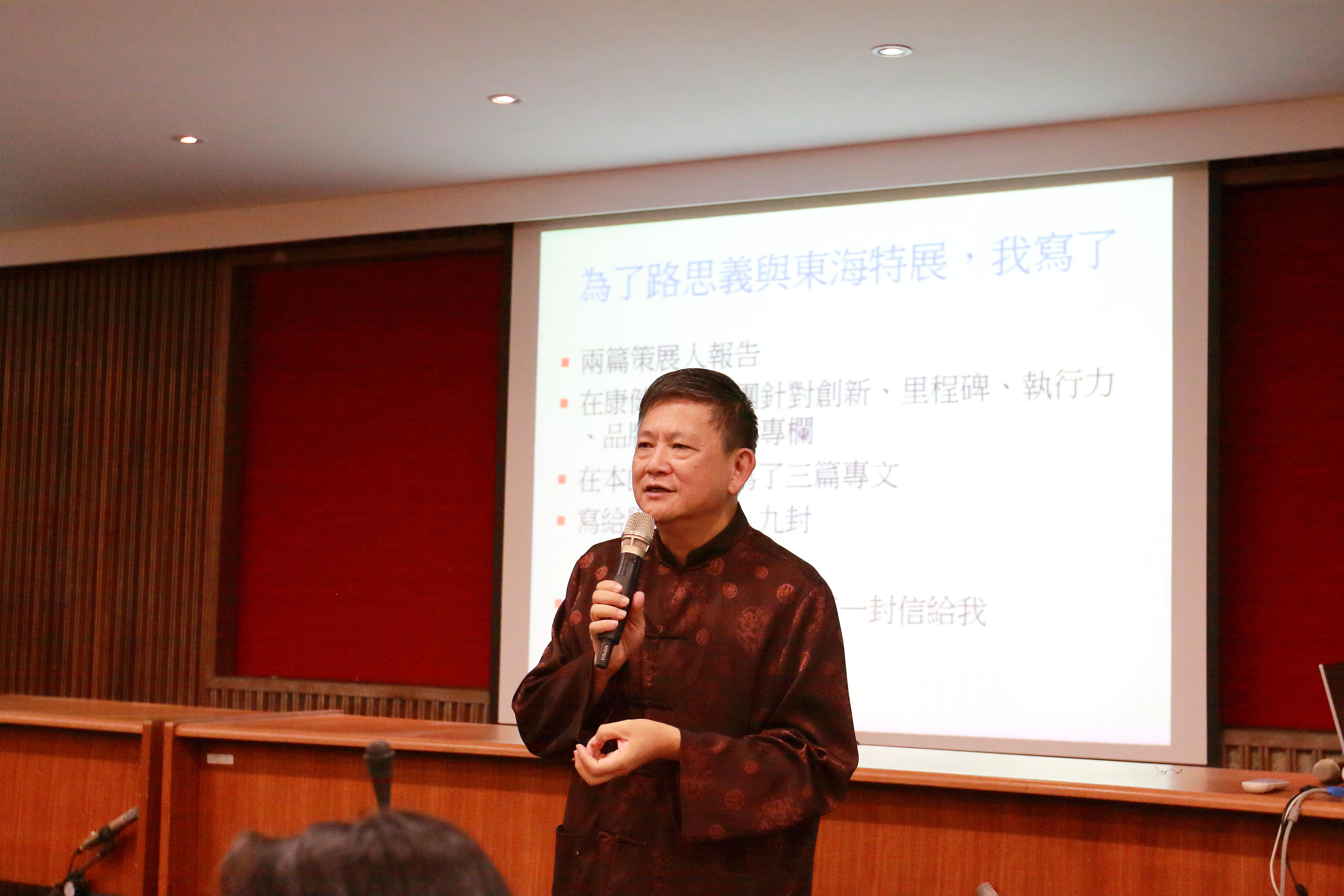 東海大學圖書館館長彭懷真教授專題演講