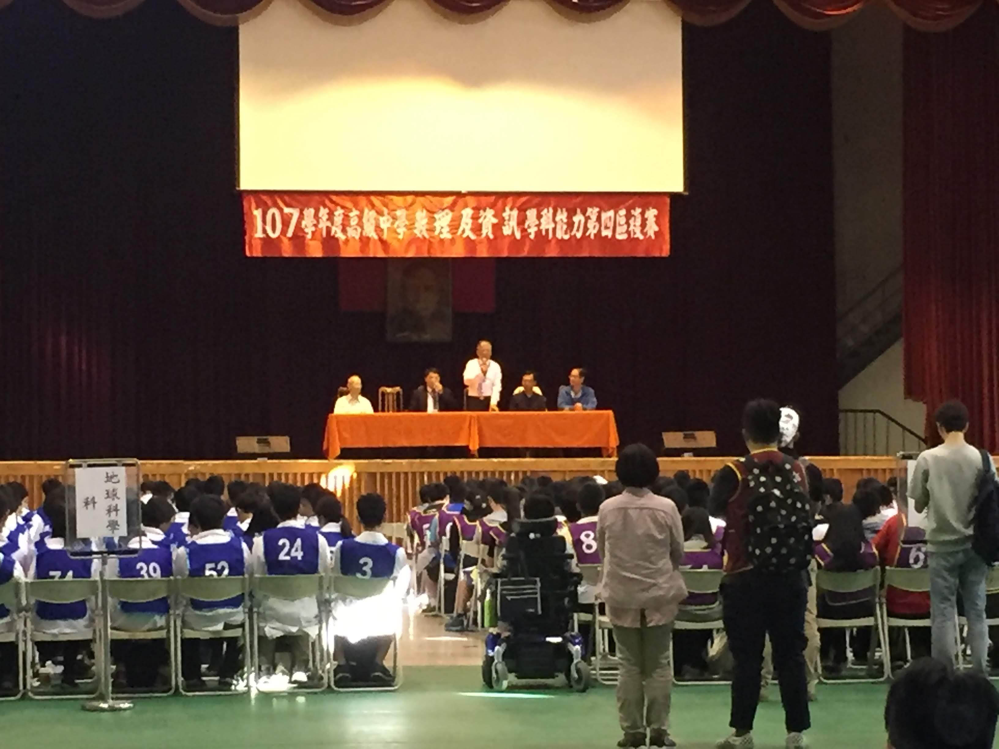 107學年度普通型高級中等學校數理及資訊學科能力競賽中區複賽