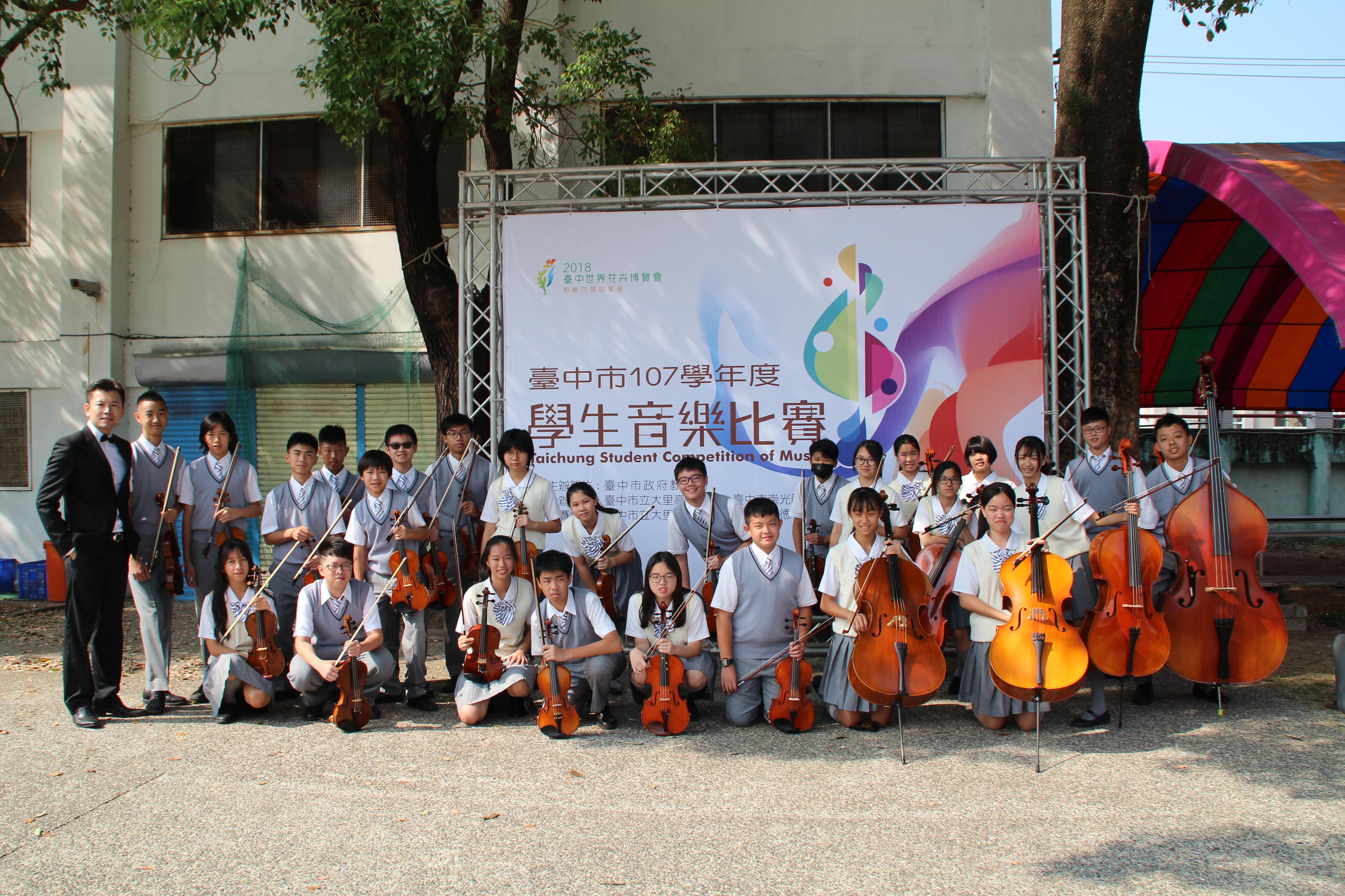 107學年度臺中市學生音樂比賽弦樂合奏