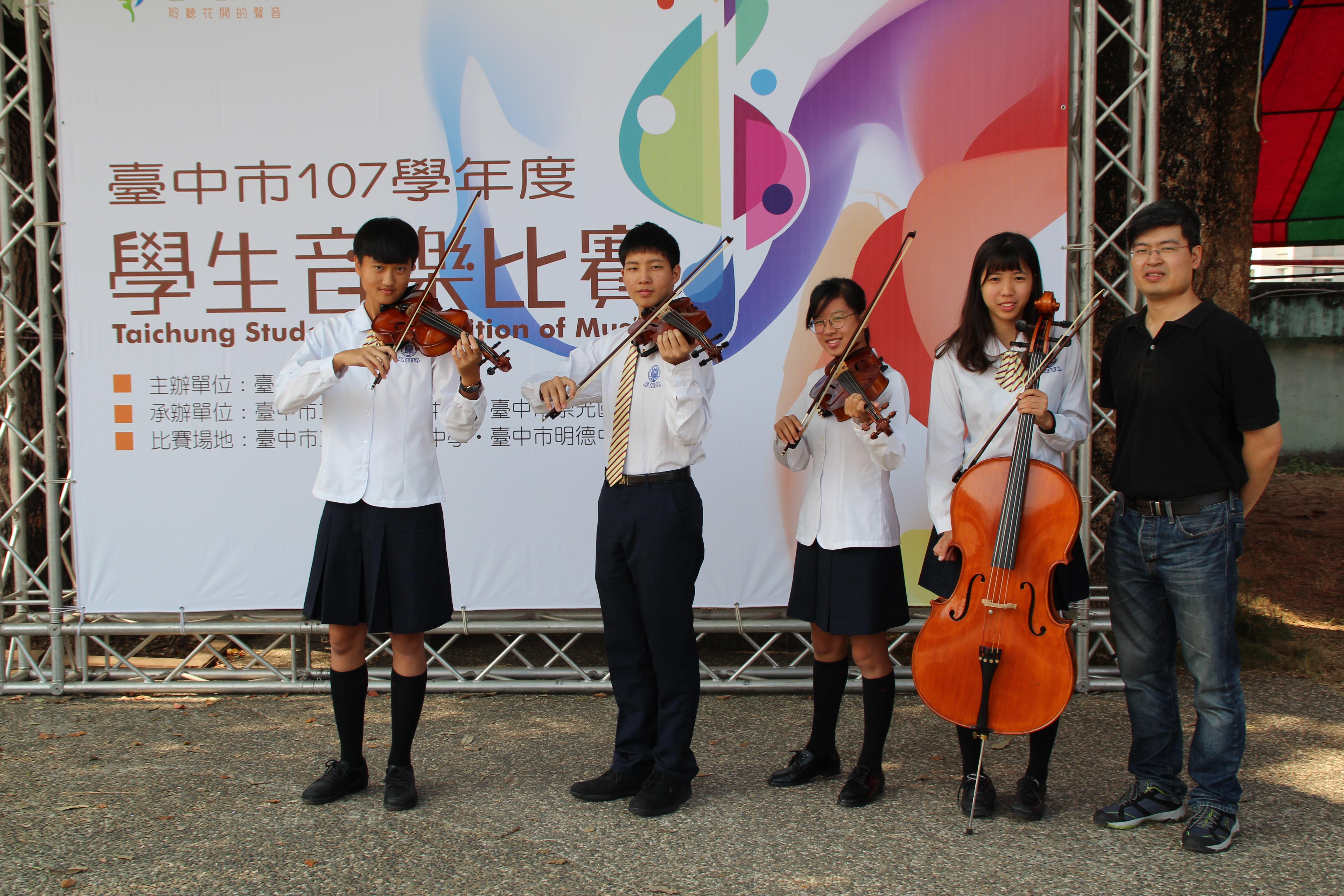 107學年度臺中市學生音樂比賽高中弦樂四重奏