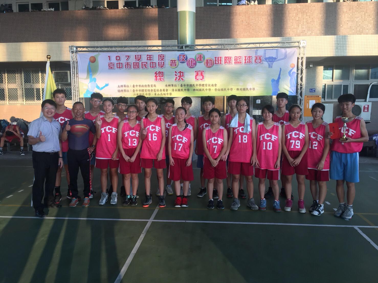 107學年度普及化籃球運動比賽