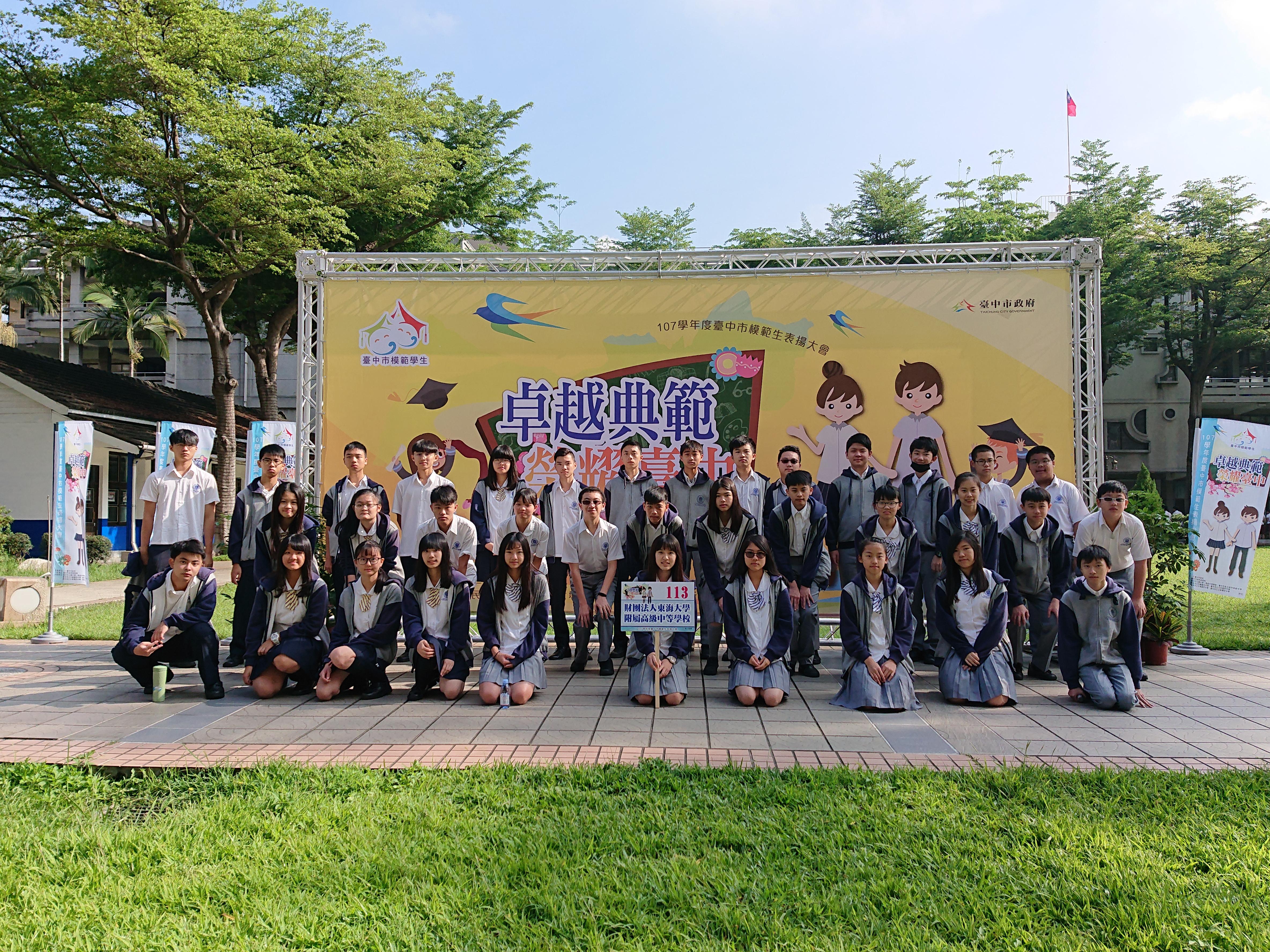 107學年度臺中市模範生表揚大會