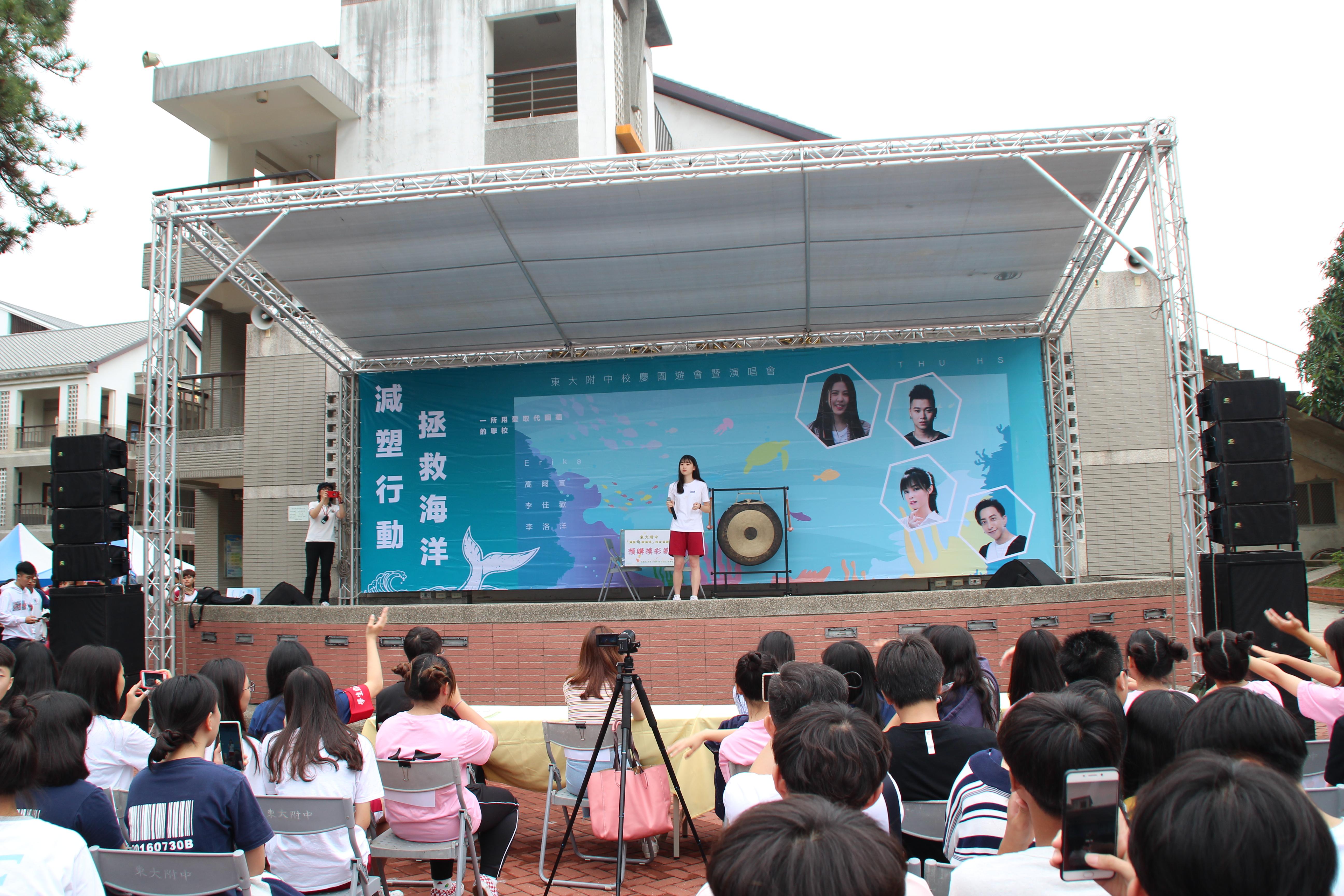 107學年度校慶園遊會