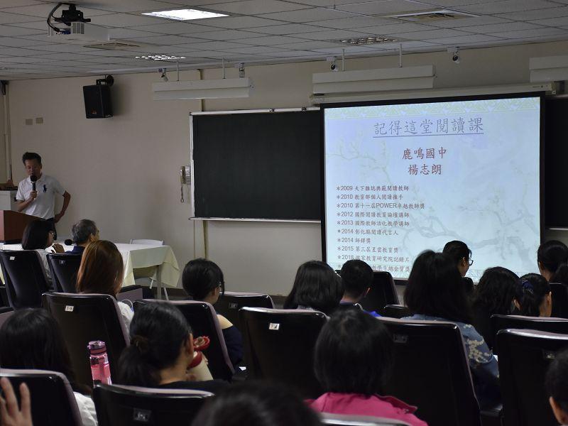 108學年度第一學期第一場教師專業成長講座