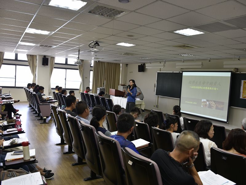 108學年度第一學期第二場教師專業成長講座