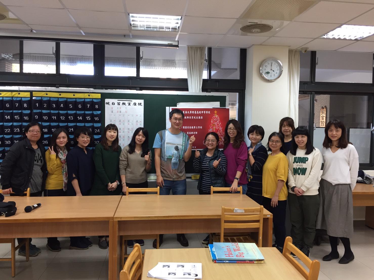108學年度第一學期第六場教師專業成長講座
