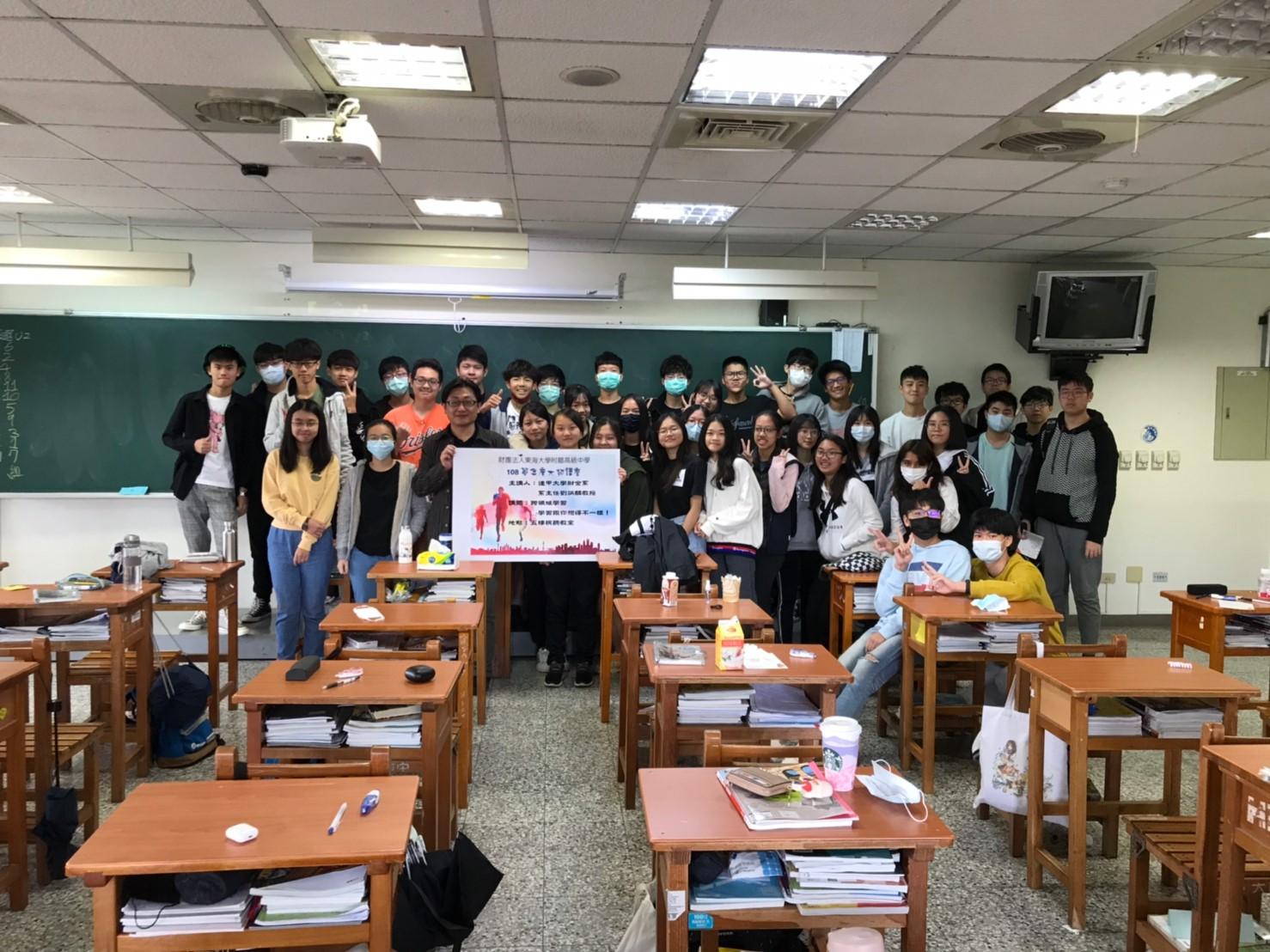 108學年度第二學期週六第一場大師講座