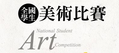 108學年度全國學生美術比賽全國決賽