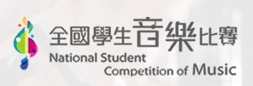 108學年度全國學生音樂比賽