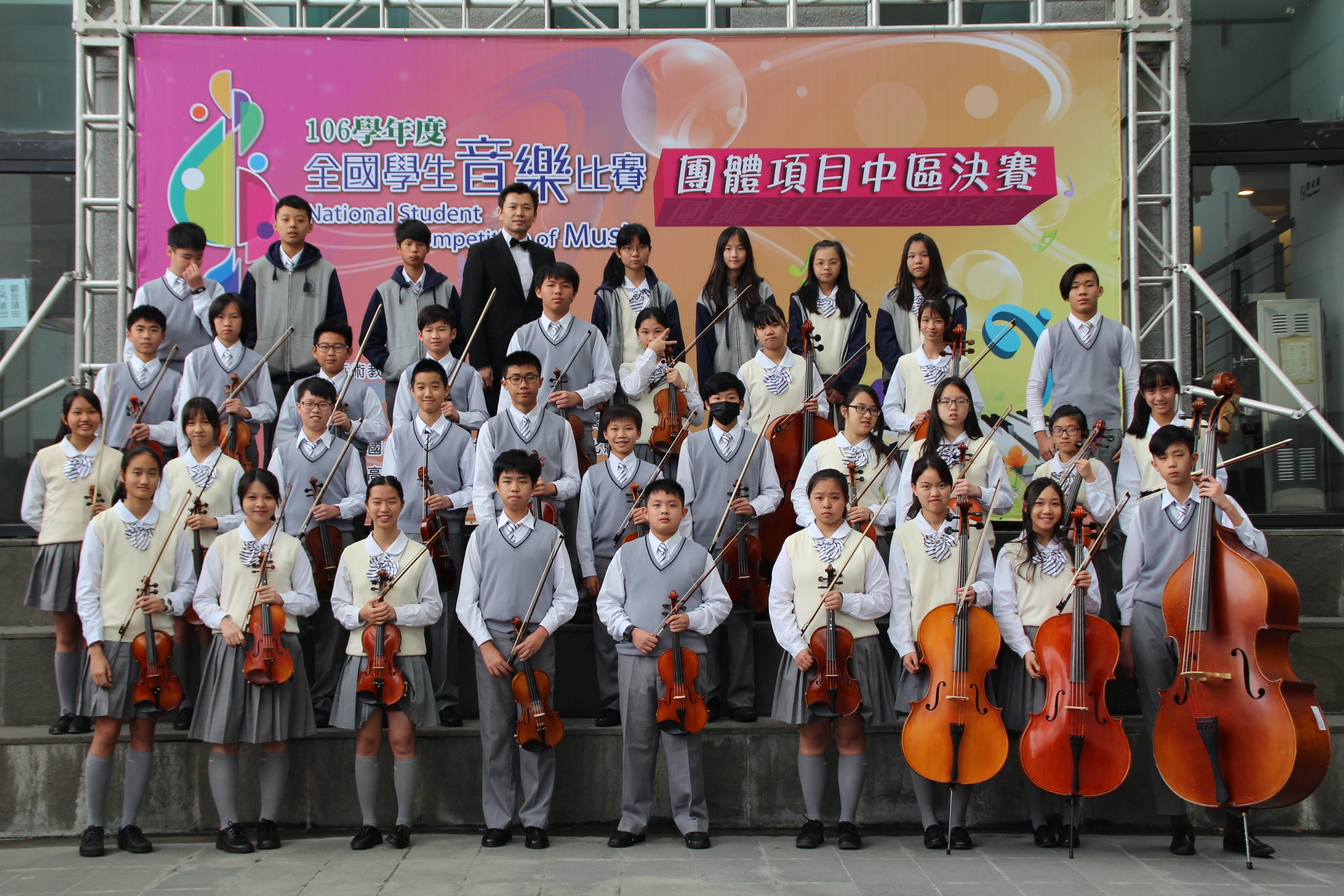 106學年度全國學生音樂比賽弦樂合奏