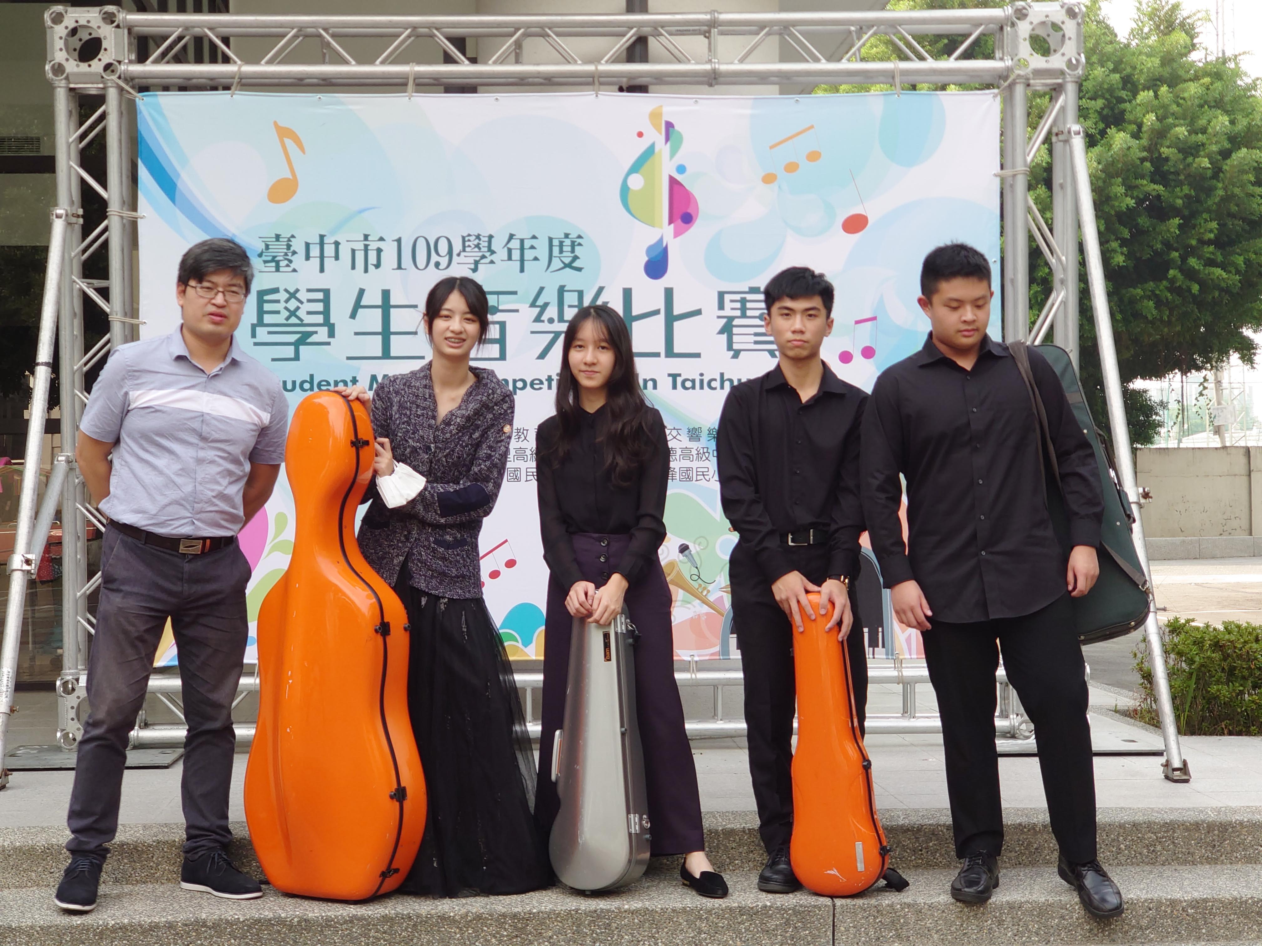 109學年度臺中市學生音樂比賽高中弦樂四重奏