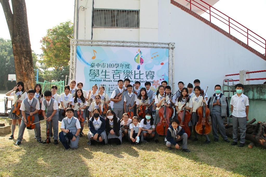 109學年度臺中市學生音樂比賽弦樂合奏