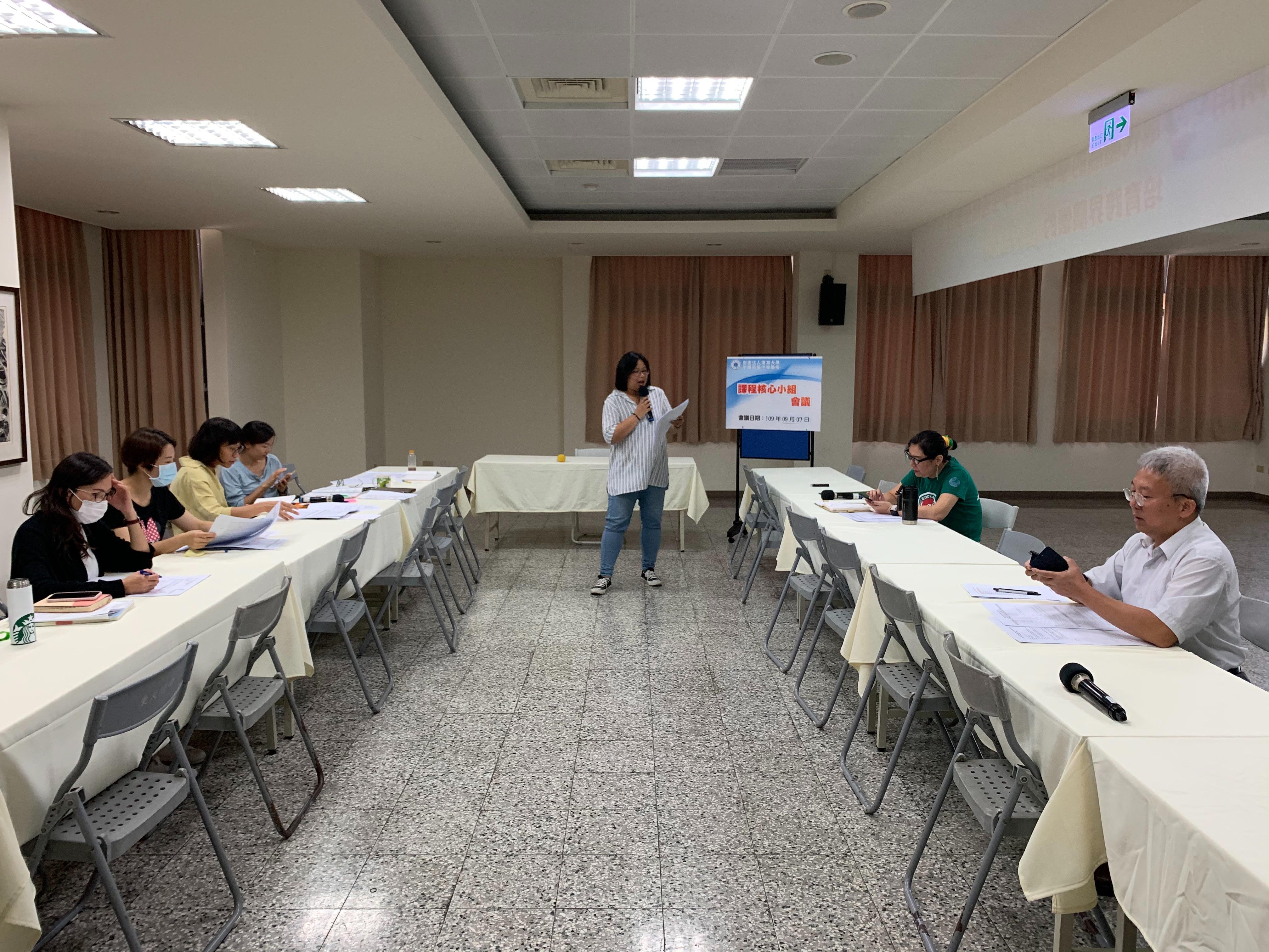 優質化-109.09.07 課程核心小組會議