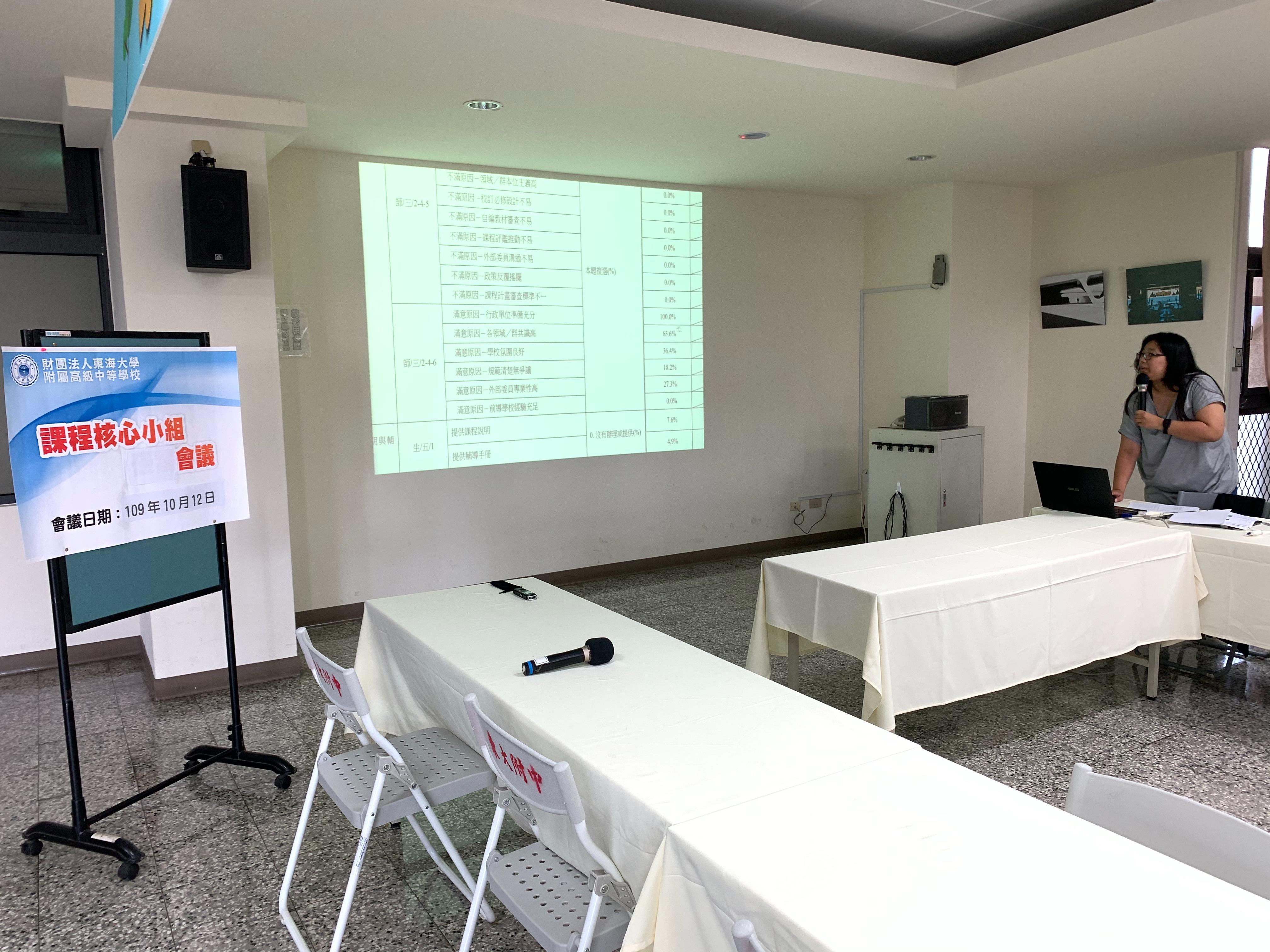 優質化-109.10.12 課程核心小組會議