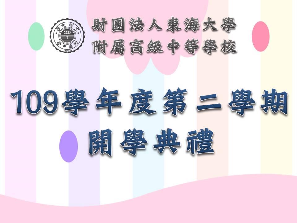 109學年度第二學期開學典禮