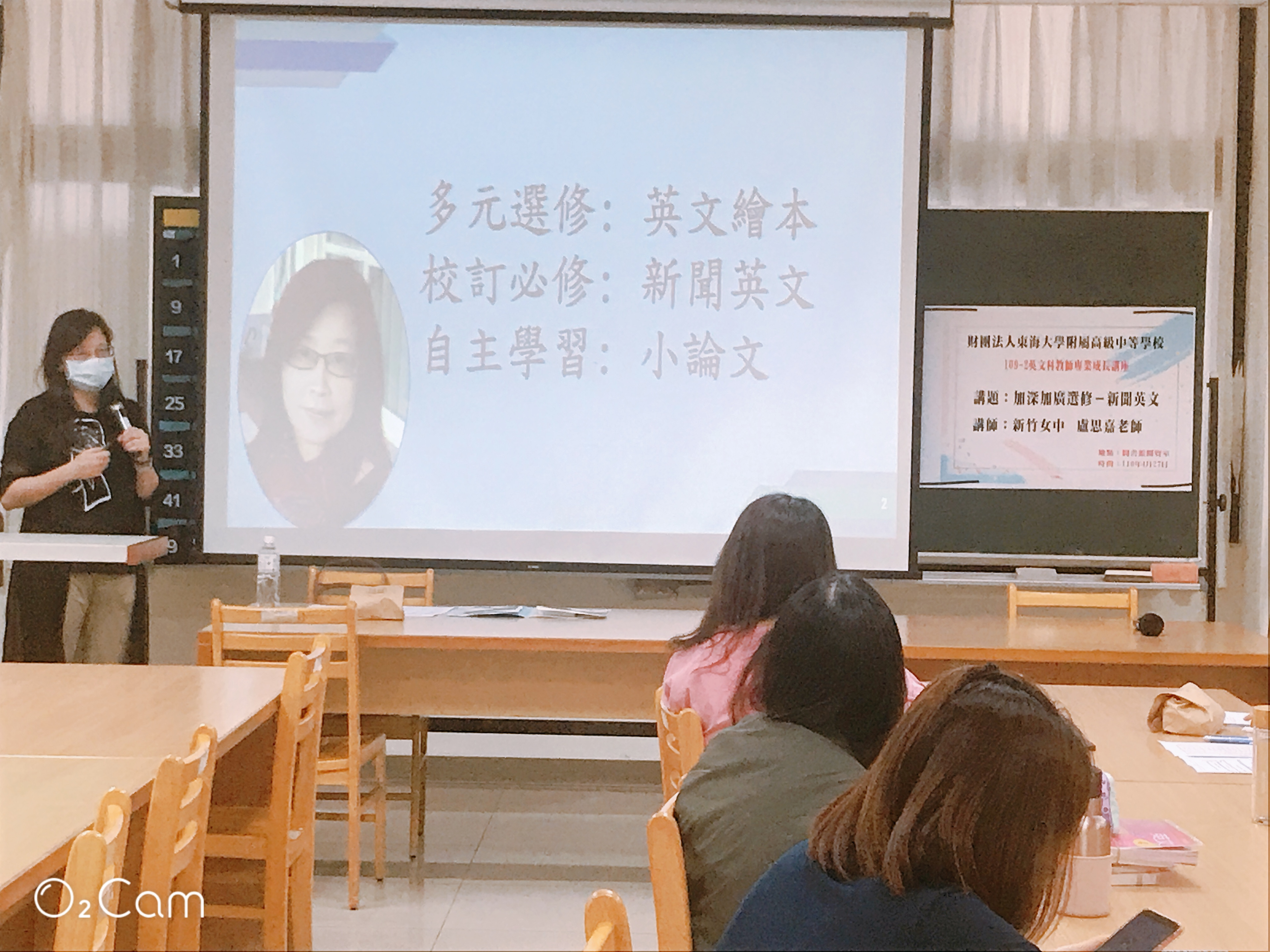 109學年度第二學期第一場教師專業成長講座