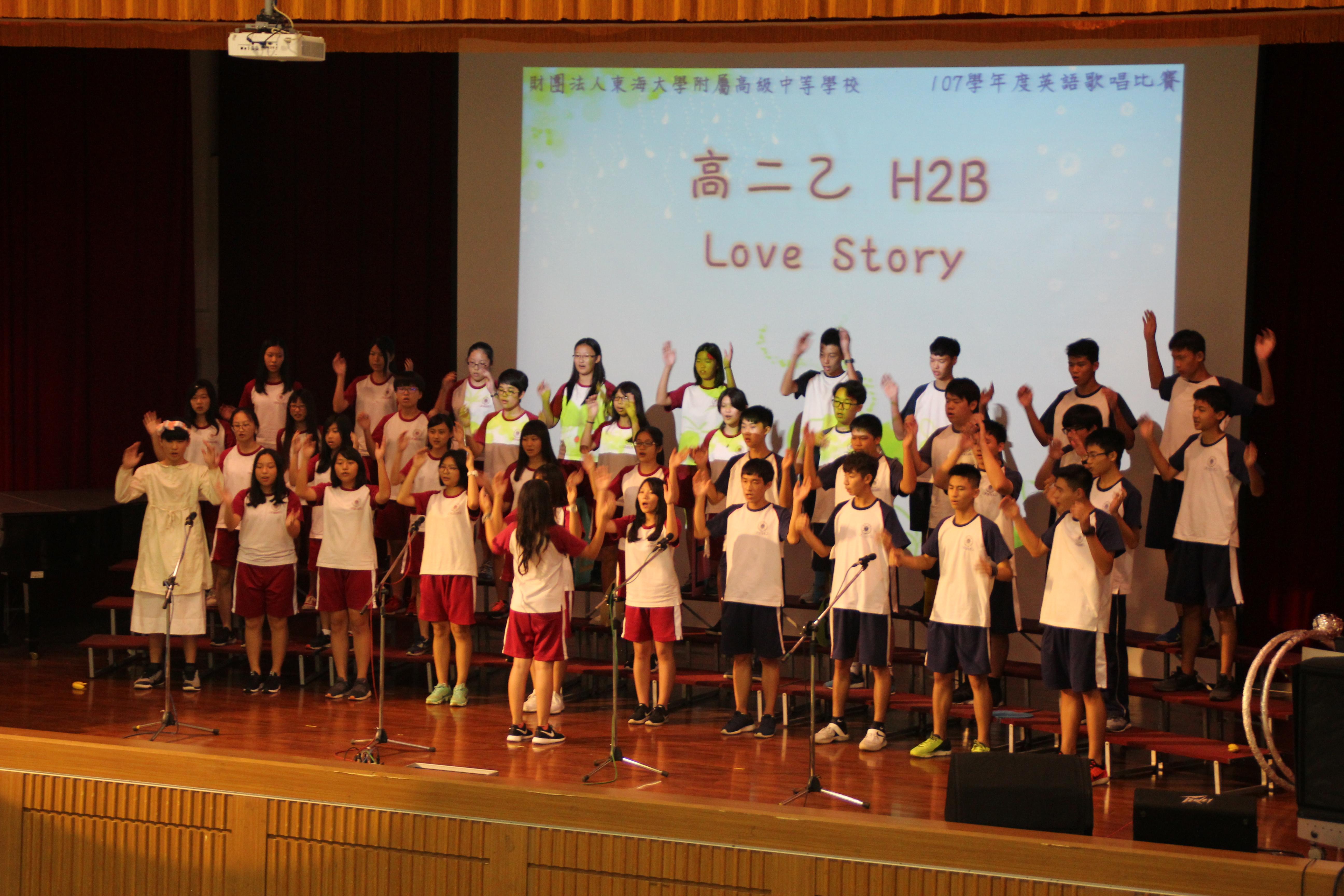 107學年度高國二英語歌唱比賽