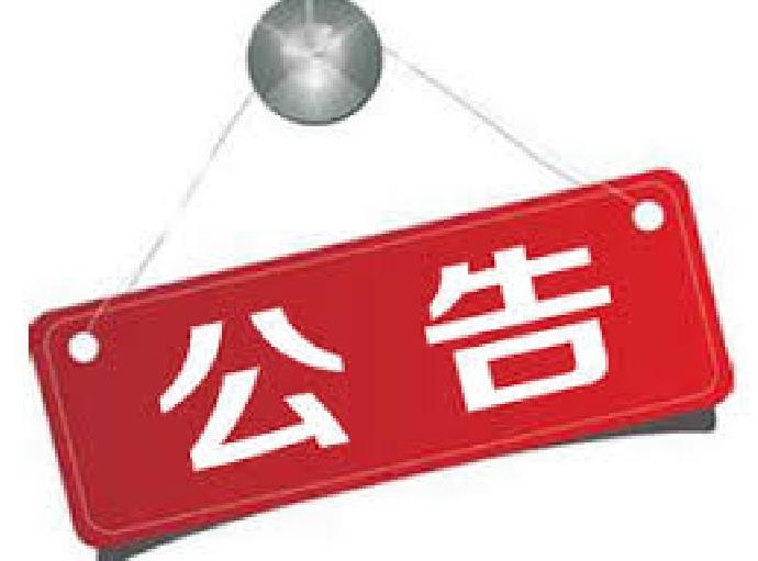 [公告]109年9月12日至9月15日學習歷程伺服器暫時停止服務