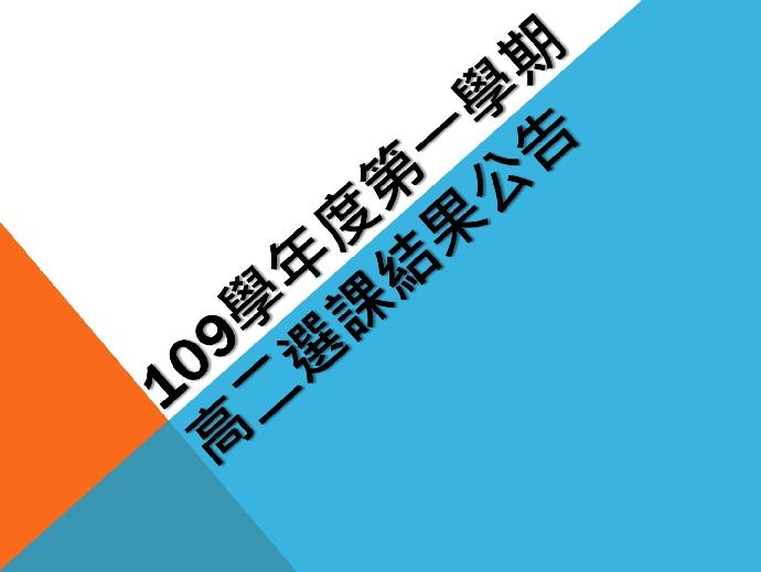 109學年度第一學期高二選課結果公告