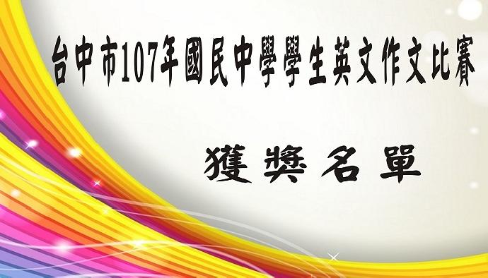 台中市107年國民中學學生英文作文比賽榮獲佳績