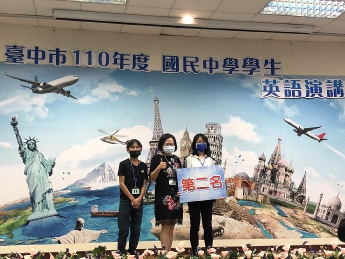狂賀!國三甲班趙柚喬同學參加「台中市110年度國民中學學生英語演講比賽」榮獲第二名。