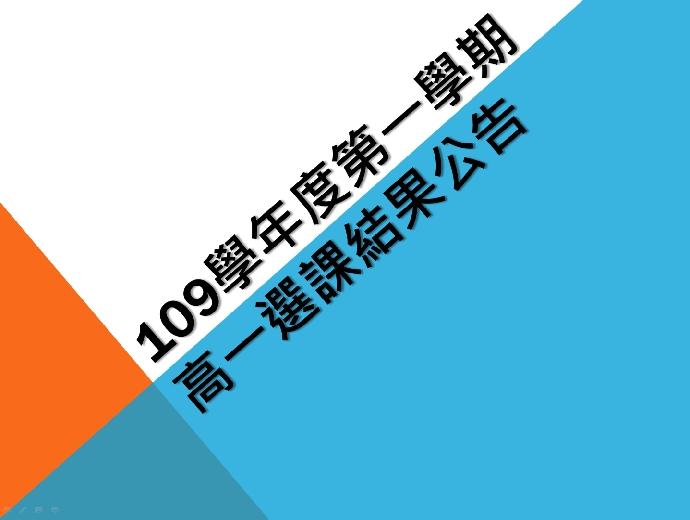 109學年度第一學期高一選課結果公告