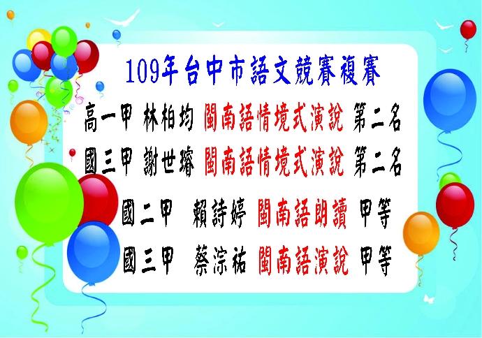 109學年度台中市語文競賽複賽