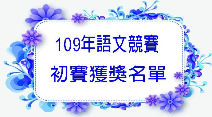 台中市109年語文競賽初賽獲獎名單
