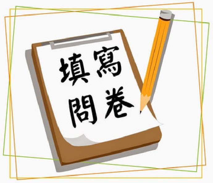108學年度第一學期 優質化課程期末問卷調查表(高一、高二)