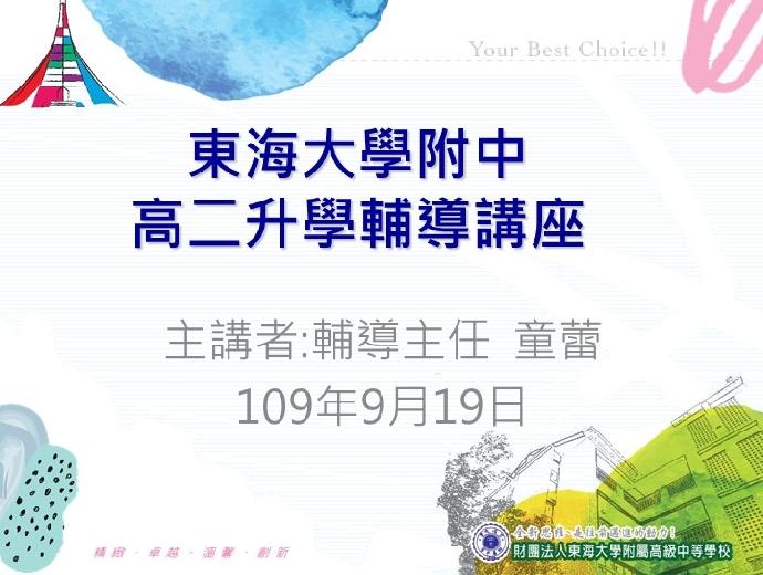 1090919親師座談會-高二升學輔導講座簡報