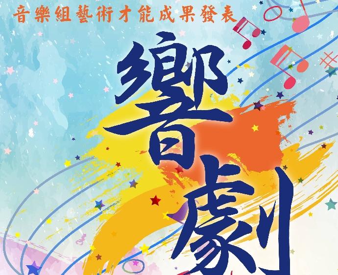 106學年度音樂組藝才成果成果發表【響·劇】
