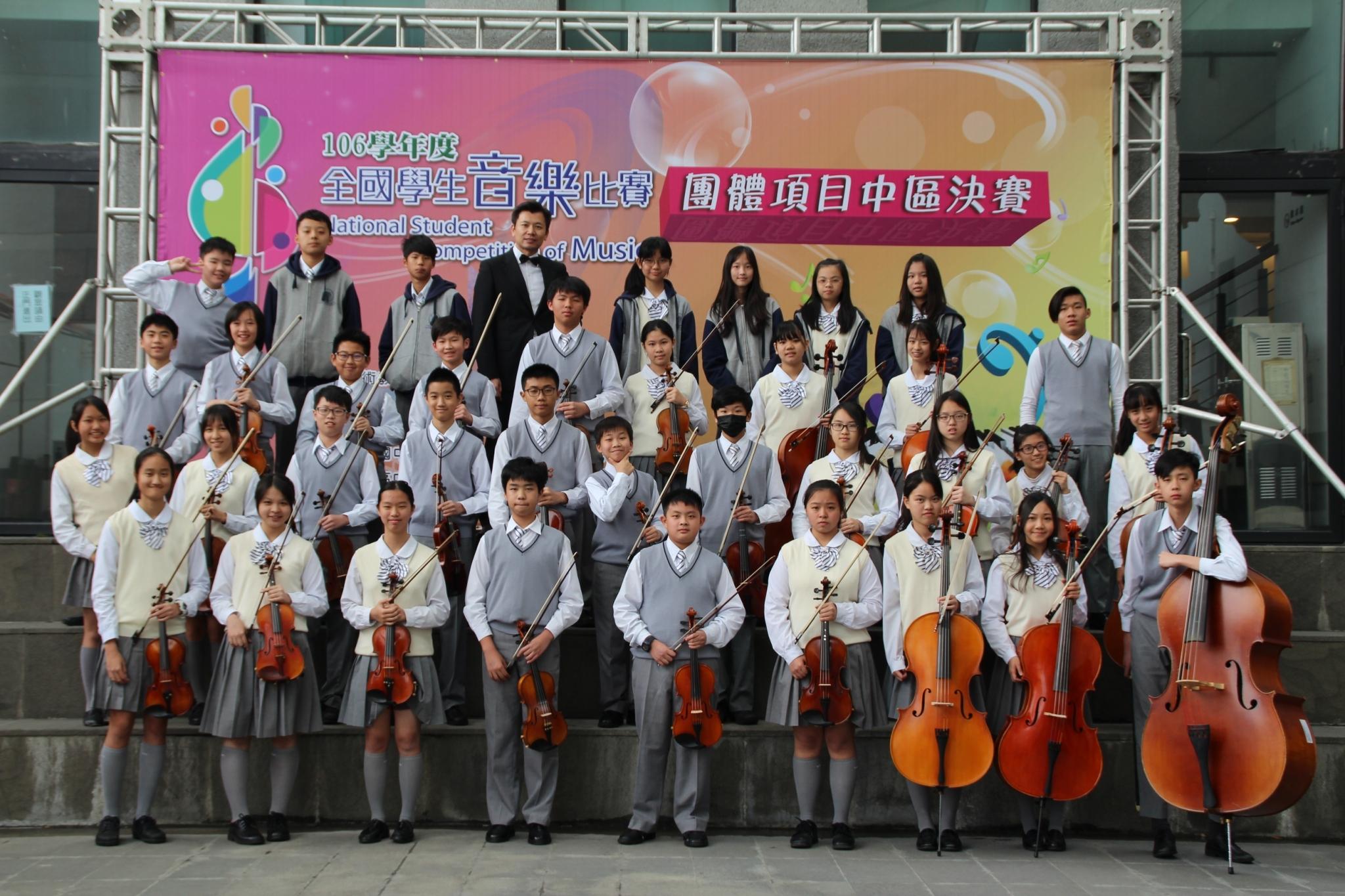 賀!國中部弦樂團參加全國學生音樂比賽榮獲優等