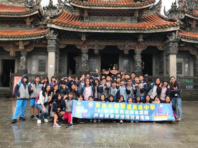 107學年度藝術增能課程戶外教學-三峽老街巡禮活動