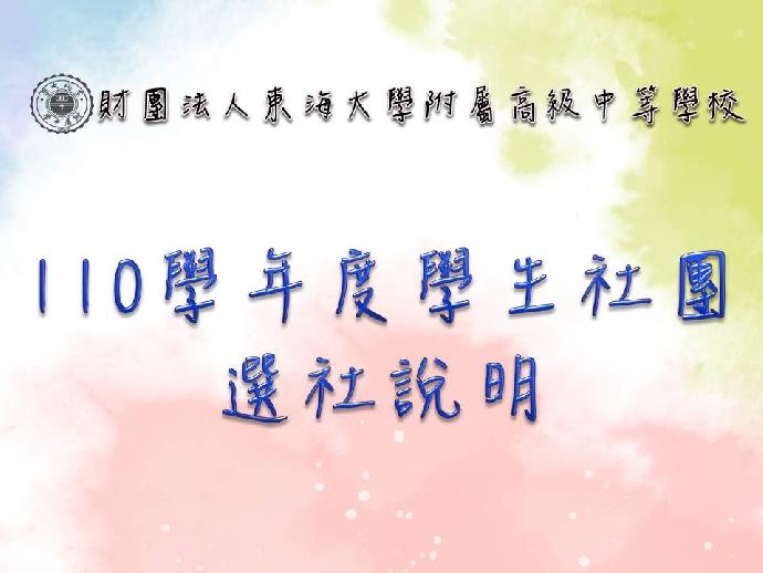 110學年度社團介紹及選社說明【09.03更新】