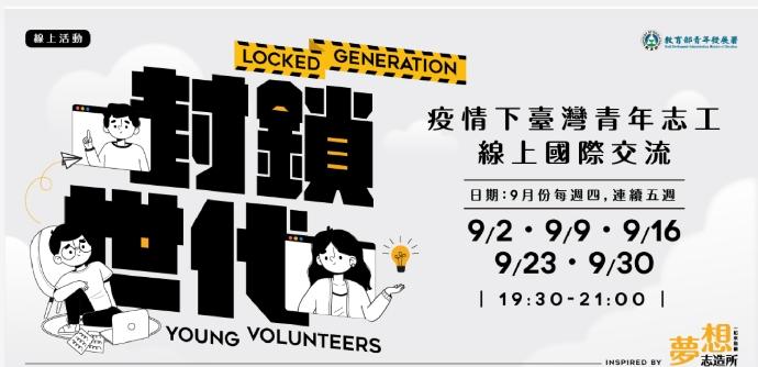 『封鎖世代』:疫情下臺灣青年志工線上國際交流活動