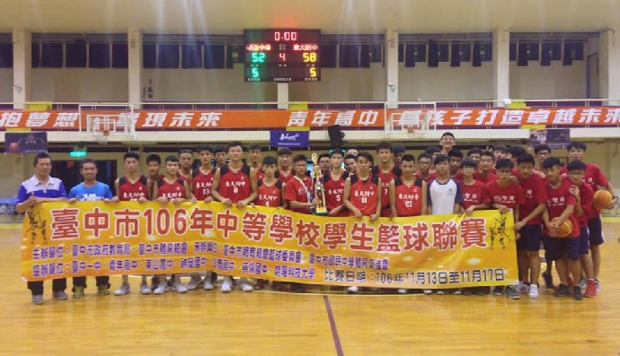賀》高中部籃球隊榮獲106年台中巿籃球聯賽-冠軍