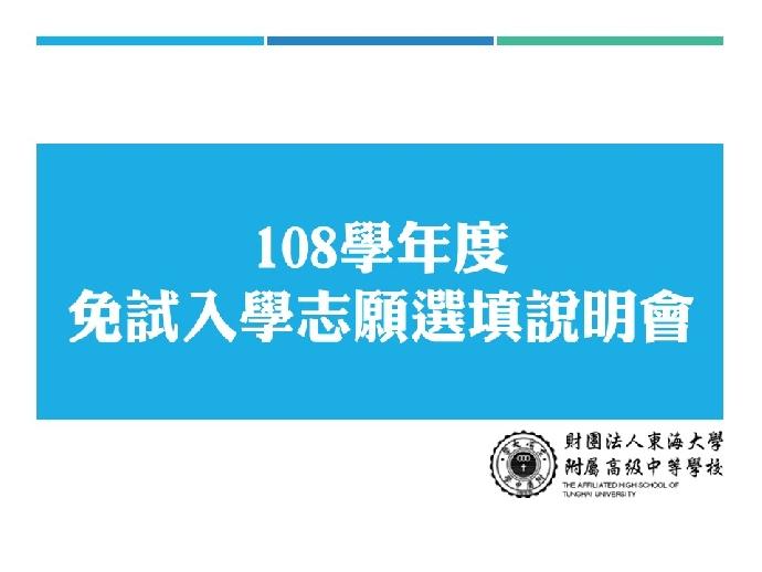 國三免試入學志願選填線上說明會
