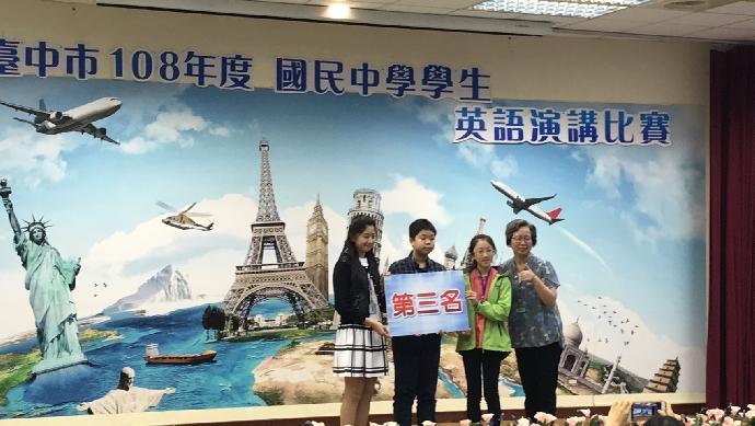 國一甲趙柚喬同學參加「台中市108年度國民中學學生英語演講比賽」榮獲D組第三名