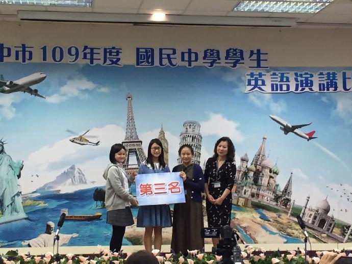 狂賀~國二乙林芮儀同學參加「臺中市109年度國民中學學生英語演講比賽」榮獲第三名。