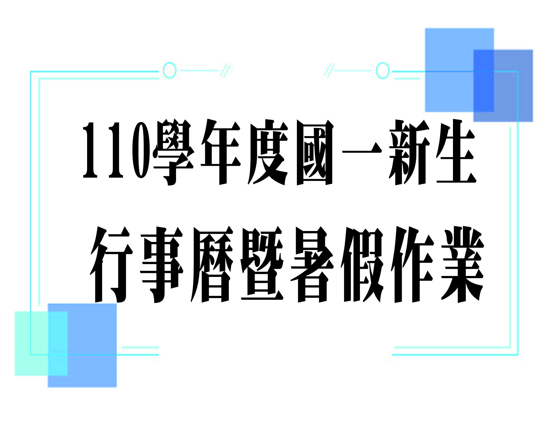 110學年度國中部新生行事曆暨暑假作業