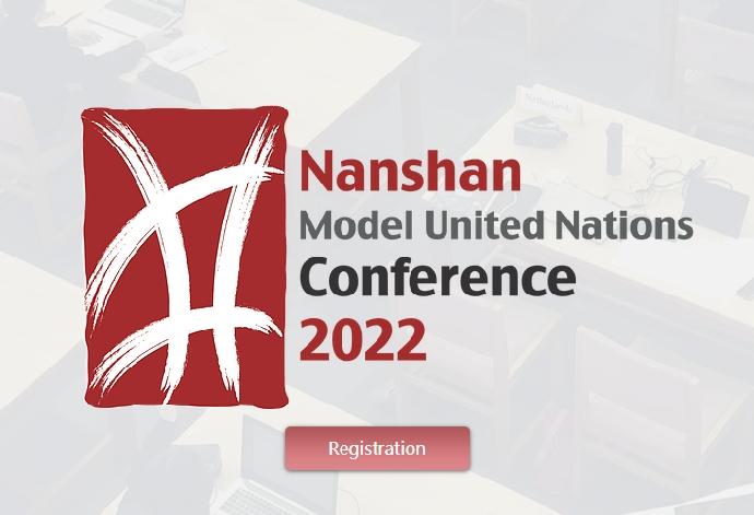 2022年南山模擬聯合國會議