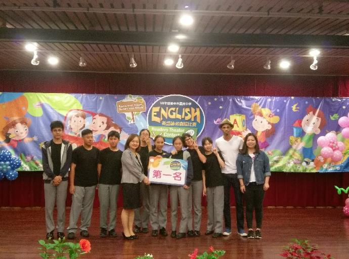 恭賀!英語讀者劇場比賽榮獲第一名!