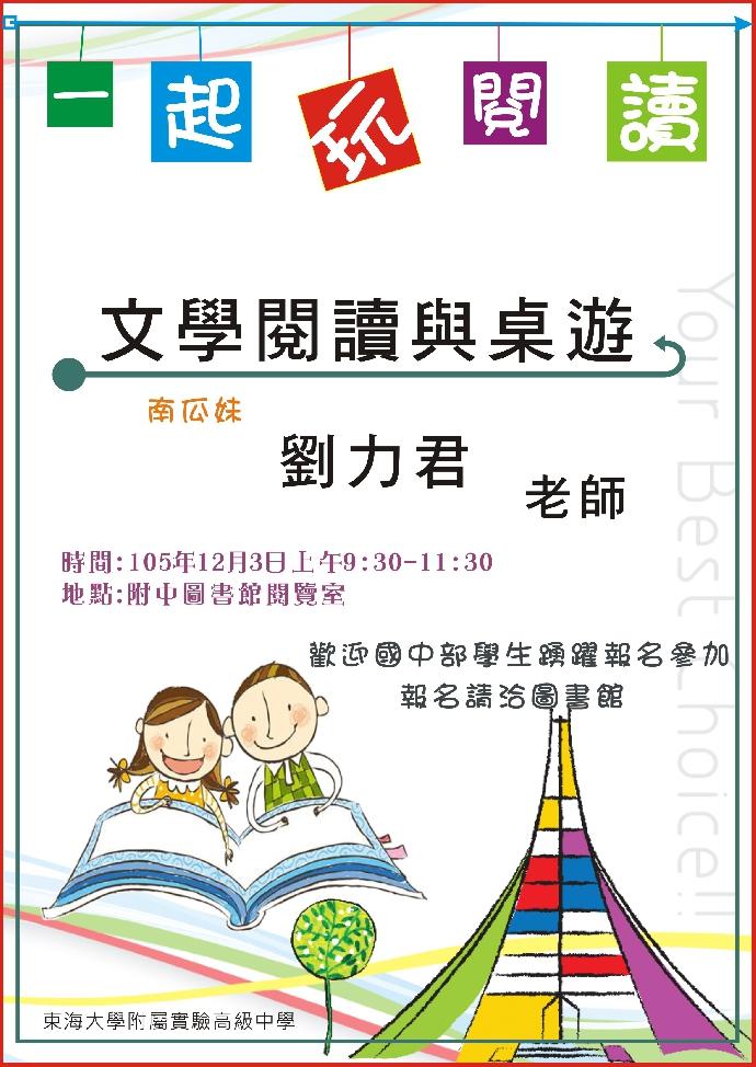 本校圖書館辦理「文學閱讀與桌遊」講座,歡迎有興趣的國中生踴躍報名參加。