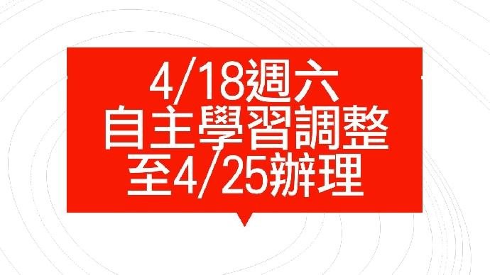 4/18週六自主學習調整至4/25辦理