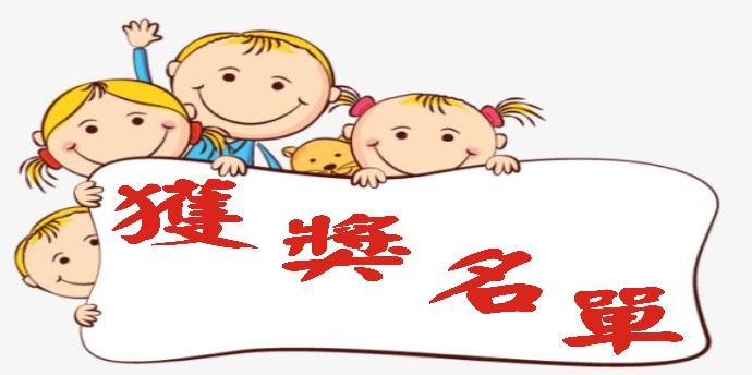 台中市107年語文競賽榮獲佳績