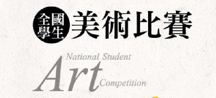 賀!本校108學年度全國學生美術比賽成績優異